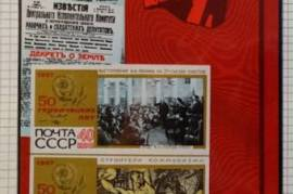 Марки СССР 1967 50 героических лет и блок