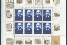 Серия листов марок СССР 1970 100 лет ленина и блок