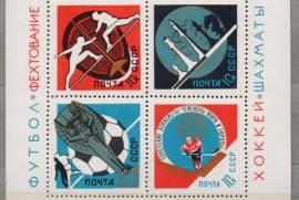 марки СССР 1966 СПОРТ ЧЕМПИОНАТЫ. Блок и 6 марок