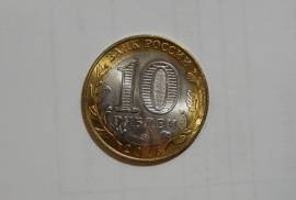 Монета 10 рублей ДГР Великие Луки )брак)