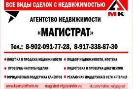 Услуги риэлтора в Волгограде и области