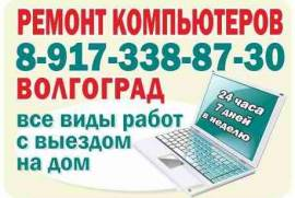 Ремонт компьютеров и ноутбуков в Волгограде