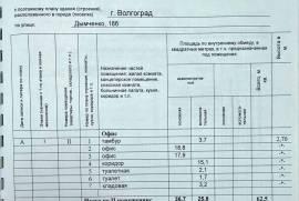 Офис из 3 каб. пл. 62,5 кв.м. на Дымченко,18б