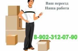 Газель, Квартирные, офисные переезды, грузчики