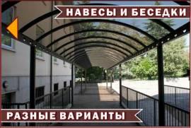 Установка и изготовление заборных сооружений