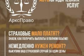 АВТО - юридические услуги в Волгограде