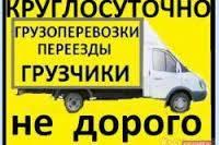 Переезды Грузчики И ВСЁ ВСЁ ВСЁ!!!!!
