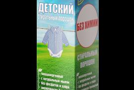 """Бесфосфатный стиральный порошок """"ДЕТСКИЙ"""""""